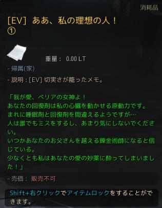 [EV]ああ、私の理想の人!①