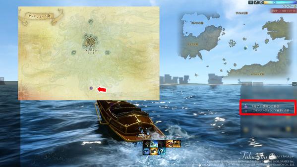 ArcheAge 沈没した島国 エターナルアイランド幽霊
