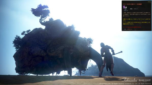 黒い砂漠 岩木石殻カニ