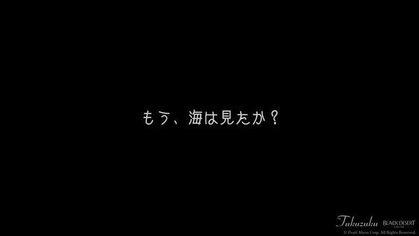 黒い砂漠 動画制作_027