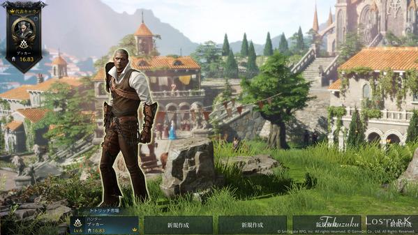 LostArk キャラクター選択画面
