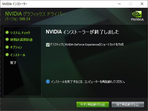 Geforceドライバ002