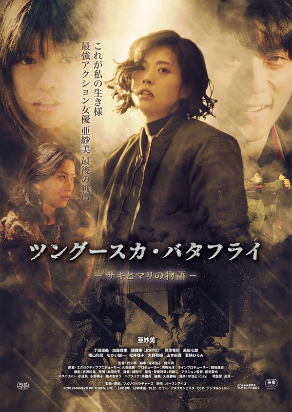 映画 ツングースカ・バタフライ-サキとマリの物語