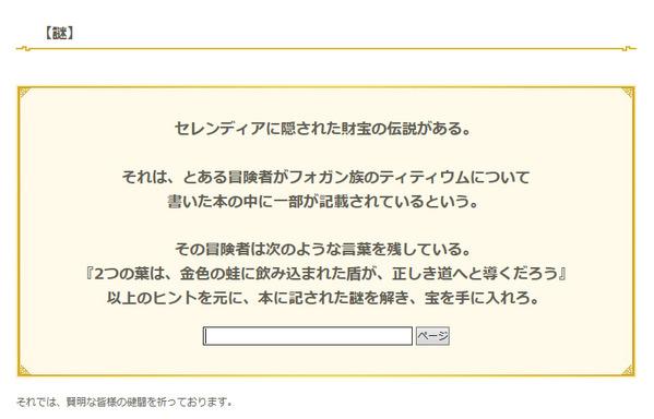 トレジャーハンター謎1-1
