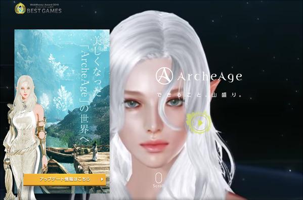 ArcheAge003