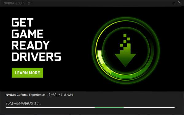 NVIDIAインストーラーが実行できません02
