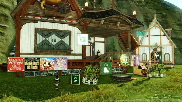 ArcheAge ガーデンパーティ02 001