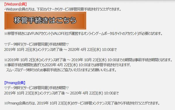 MU LEGEND サービス移管20190925_02