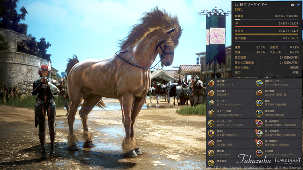 黒い砂漠 8世代馬