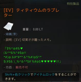 [EV]ティティウムのラブレター