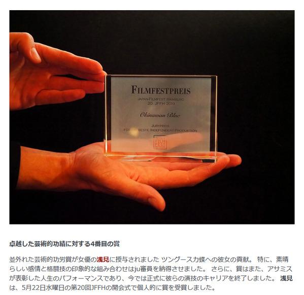 第20回ハンブルク日本映画祭