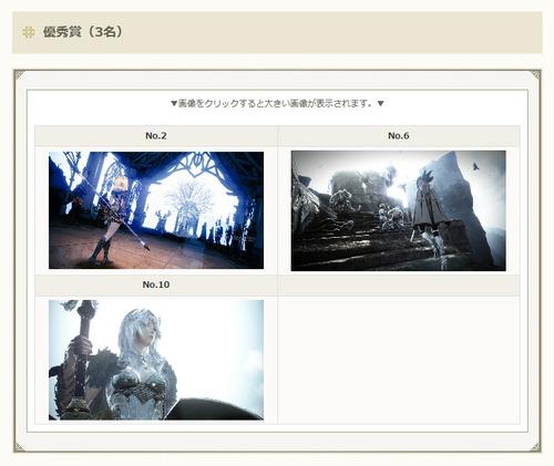 REMASTERED記念Twitterスクリーンショットコンテスト受賞作品02