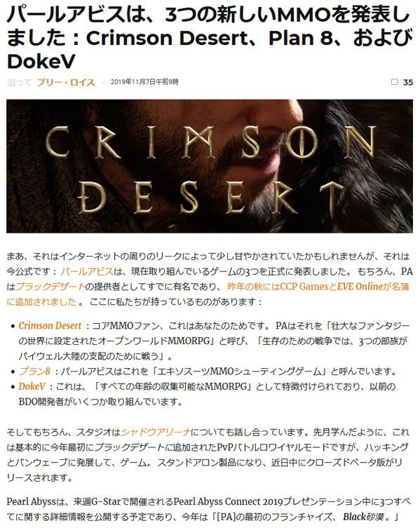 CRIMSON DESERT ONLINE