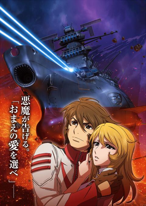 宇宙戦艦ヤマト2202 第三章