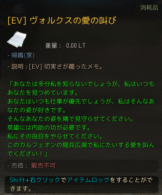 [EV]ヴォルクスの愛の叫び