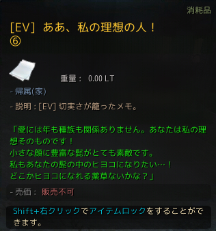 [EV]ああ、私の理想の人!⑥
