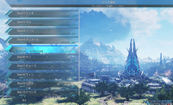 PSO2NGS_0005