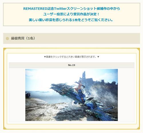 REMASTERED記念Twitterスクリーンショットコンテスト受賞作品01