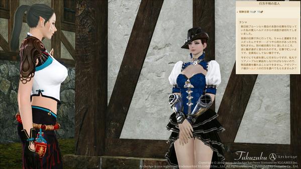 ArcheAge_637