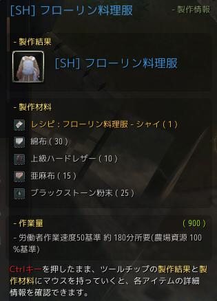 黒い砂漠 [SH]フローリン料理服 材料
