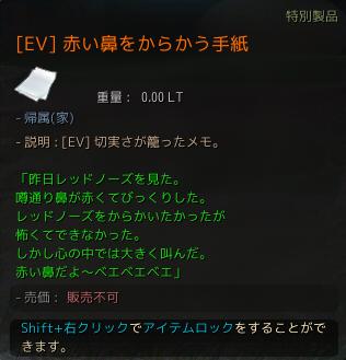 [EV]赤い鼻をからかう手紙