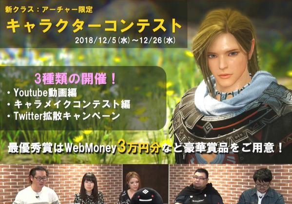 アーチャー限定キャラクターコンテスト01
