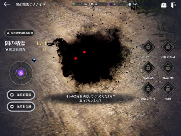 黒い砂漠モバイル030
