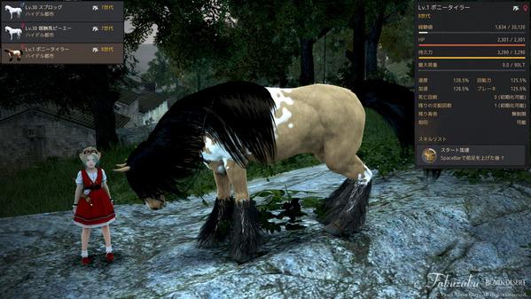 黒い砂漠 交配 8世代馬