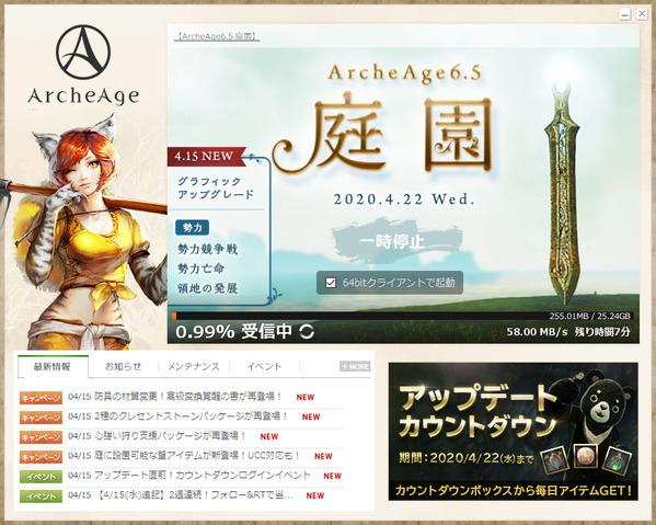 ArcheAge001
