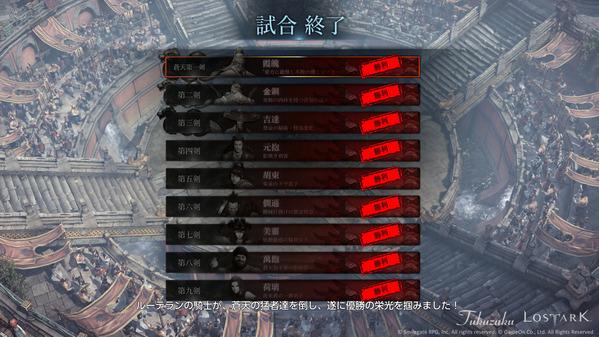 LostArk 港湾都市蒼天 武闘祭