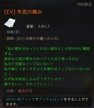 [EV]失恋の痛み