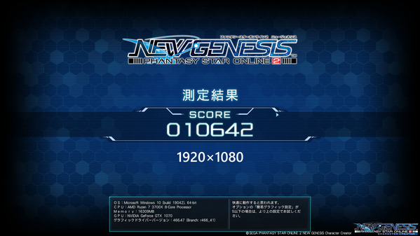PSO2NGS CC Benchmark