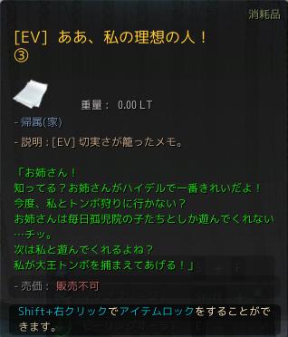 [EV]ああ、私の理想の人!③