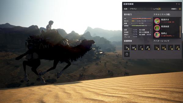 黒い砂漠 濃い茶色ラクダ
