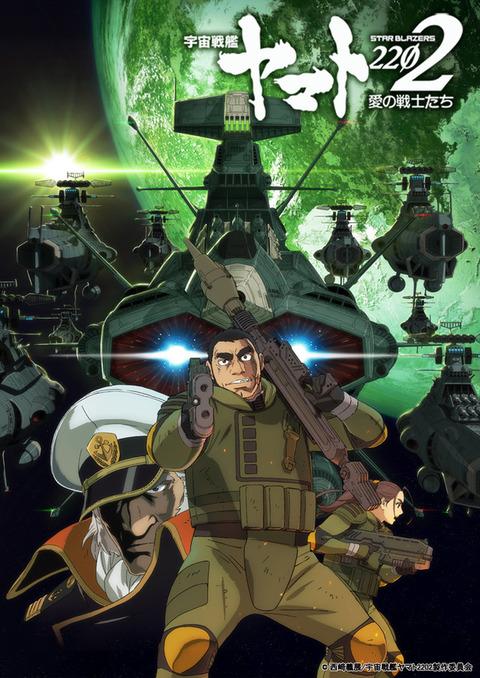 宇宙戦艦ヤマト2202 第2章