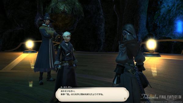 FF14 黒衣森 幻術士 クエスト