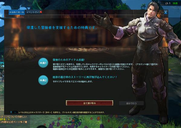 TERA Online 復帰者支援