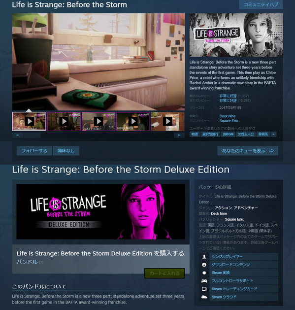 Life is strange BIS01