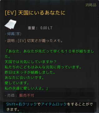 [EV]天国にいるあなたに