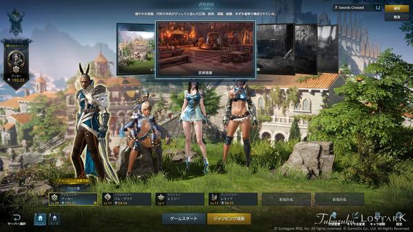 LostArk キャラ選択画面