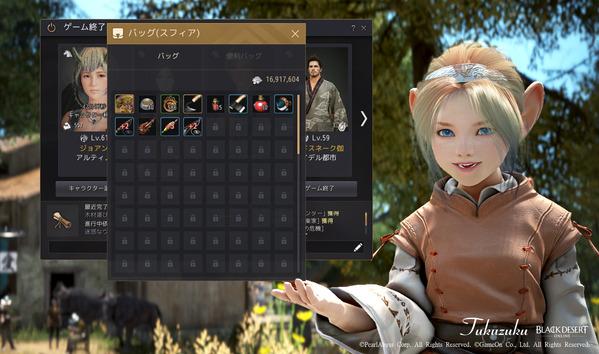 黒い砂漠 他のキャラクターのバッグを見る機能を追加