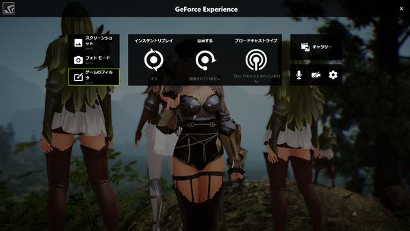 Nvidia Freestyle