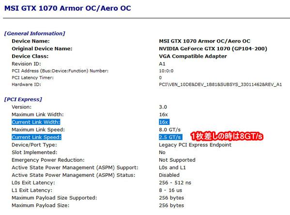 PCI Express レーン数 確認01