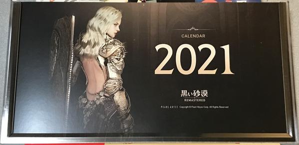 黒い砂漠カレンダー2011