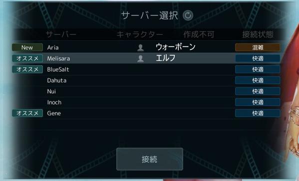 ArcheAge_047