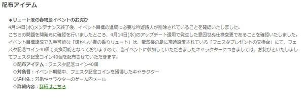 ArcheAge リュート港の春物語イベントのお詫び