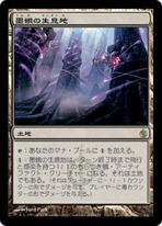 Inkmoth Nexus