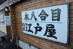 fujisan_edoya