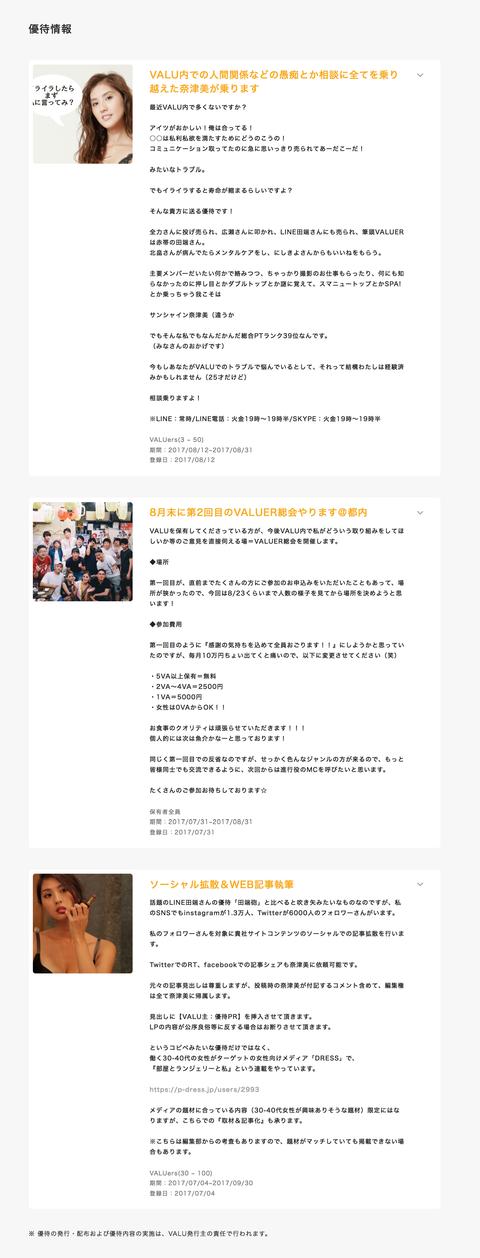 is_natsumi0310_incentives