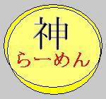 神奈川のラーメンを<br>盛り上げよう!会